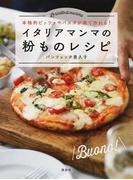 イタリアマンマの粉ものレシピ 本格的ピッツァやパスタが家で作れる! (講談社のお料理BOOK)(講談社のお料理BOOK)