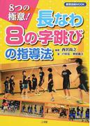 8つの極意!長なわ8の字跳びの指導法 (教育技術MOOK)(教育技術MOOK)