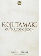 玉置浩二/ギター弾き語り曲集 永久保存版