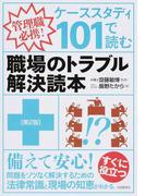 ケーススタディ101で読む職場のトラブル解決読本 管理職必携! 第2版