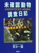 未確認動物調査日記 河童は実在した!