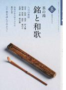 淡交テキスト 平成28年8号 茶の湯 銘と和歌 8 和歌のある取り合わせ「秋の七草」