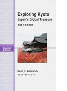 英語で読む京都 Special Edition (ラダーシリーズ)