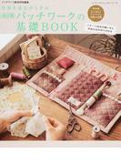 パッチワークの基礎BOOK 写真を見ながら学ぶ 改訂版 (レディブティックシリーズ)(レディブティックシリーズ)