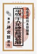 神宮館運勢暦 平成29年