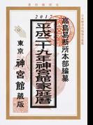 神宮館家庭暦 平成29年