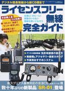 ライセンスフリー無線完全ガイド デジタル簡易無線から新CB機まで (三才ムック)(三才ムック)