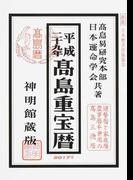 高島重宝暦 神明館蔵版 平成29年