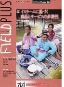 FIELD PLUS 世界を感応する雑誌 no.16(2016−07) 巻頭特集イスラームに基づく商品とサービスの多様性