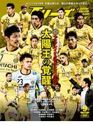 Jリーグサッカーキング2016年9月号(Jリーグサッカーキング)
