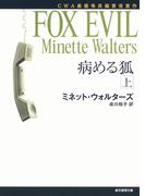 【全1-2セット】病める狐(創元推理文庫)