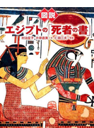 図説 エジプトの「死者の書」