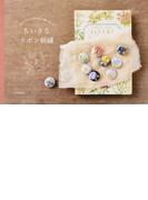 ちいさなリボン刺繡 基本のステッチで刺す花と季節のモチーフ