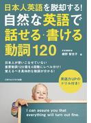 【オンデマンドブック】日本人英語を脱却する!自然な英語で話せる・書ける動詞120