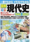 一冊でわかるイラストでわかる図解現代史1945−2020 超ビジュアル100テーマ (SEIBIDO MOOK)(SEIBIDO MOOK)