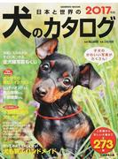 日本と世界の犬のカタログ 2017年版