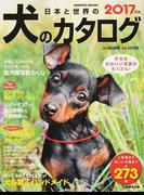 日本と世界の犬のカタログ 2017年版 (SEIBIDO MOOK)(SEIBIDO MOOK)