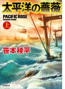 【全1-2セット】太平洋の薔薇