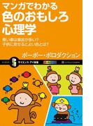 【全1-2セット】マンガでわかる色のおもしろ心理学シリーズ(サイエンス・アイ新書)