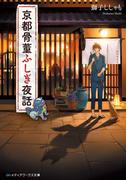 【全1-3セット】京都骨董ふしぎ夜話(メディアワークス文庫)