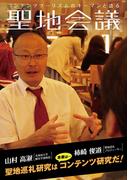 【1-5セット】聖地会議