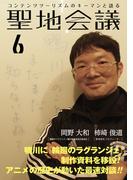 【6-10セット】聖地会議