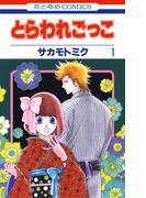 【全1-6セット】とらわれごっこ(花とゆめコミックス)