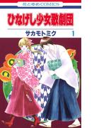 【全1-2セット】ひなげし少女歌劇団(花とゆめコミックス)