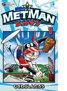 【全1-3セット】野球の星 メットマン(てんとう虫コミックス)
