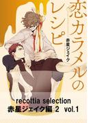 【全1-6セット】recottia selection 赤星ジェイク編2(B's-LOVEY COMICS)