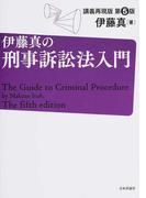 伊藤真の刑事訴訟法入門 講義再現版 第5版