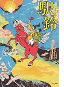駅鈴(くもんの児童文学)
