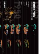 戦後東京と闇市 新宿・池袋・渋谷の形成過程と都市組織