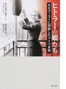 ヒトラーの娘たち ホロコーストに加担したドイツ女性