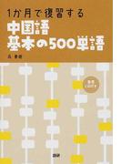 1か月で復習する中国語基本の500単語