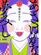 あさはかな夢みし(アフタヌーン) 3巻セット(アフタヌーンKC)