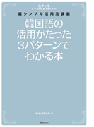 韓国語の活用がたった3パターンでわかる本(ヒチョル式)