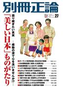 別冊正論27号(別冊正論)