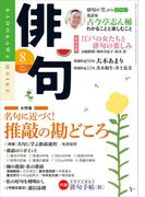 俳句 28年8月号(雑誌『俳句』)