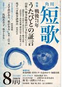 短歌 28年8月号(雑誌『短歌』)