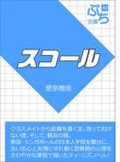 スコール(ぷち文庫)