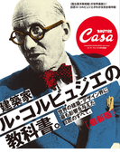 Casa BRUTUS特別編集 最新 建築家ル・コルビュジエの教科書(Casa BRUTUS特別編集)