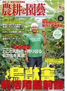 農耕と園芸2016年8月号