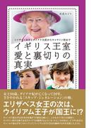 イギリス王室 愛と裏切りの真実