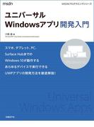 ユニバーサルWindowsアプリ開発入門