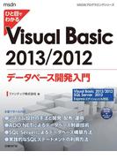 ひと目でわかるVisual Basic 2013/2012 データベース開発入門