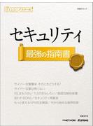【期間限定価格】日経ITエンジニアスクール セキュリティ 最強の指南書