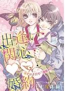 出逢い・関心・婚約 ~わずか4日で「運命の人」~(1)(恋愛体験 CANDY KISS)
