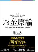 【期間限定ポイント50倍】お金原論
