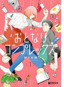 おとなりコンプレックス 1【電子限定かきおろし付】(クロフネコミックス)
